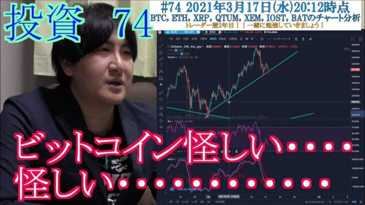 【投資】#74 ビットコイン怪しい・・怪しい・・仮想通貨のチャート分析!