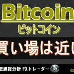【BTC テクニカル分析】ビットコイン落ちてきたら尚チャンス!買い場探し。