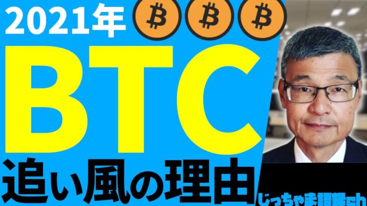 ビットコインに追い風!その理由とは?BTCと金の値動きの違いについても解説【じっちゃま】