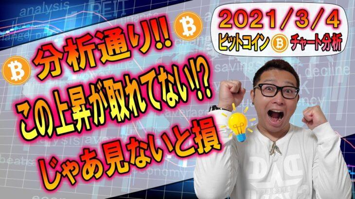 【ビットコイン&イーサリアム&リップル&エンジン】再び大きく上昇したBTC!!えっ!?この上昇が取れてない!?じゃあ見ないと損です!!