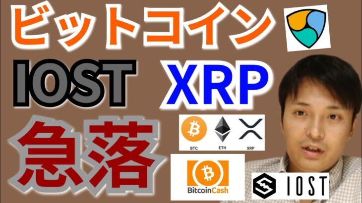 【仮想通貨BTC, ETH, XRP, BCH, NEM, IOST】PayPal決済スタートだが、急落でどうなる⁉️