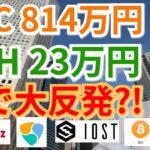 【仮想通貨BTC, ETH, XRP, NEM, IOST, CHZ, ENJ】ビットコイン814万円、イーサリアム23万円まで大反発⁉️
