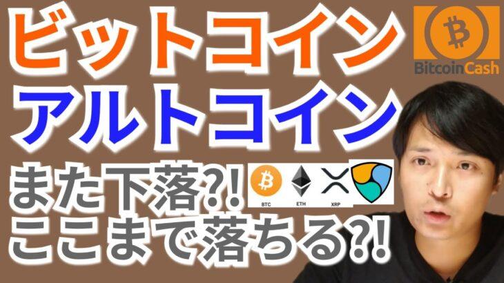 【仮想通貨BTC, ETH, XRP, XLM, BCH, NEM, IOST相場分析】ビットコイン&アルトコインまた下落?!ここまで落ちる?!