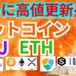【仮想通貨BTC, ETH, XRP, XLM, ENJ, NEM, IOST】ビットコイン, エンジンコイン, イーサリアムさらに高値更新へ?!