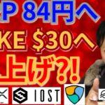 【仮想通貨BTC, ETH, XRP, XLM, NEM, IOST, CAKE】リップル84円へ&PancakeSwap30ドルへ爆上げ⁉️