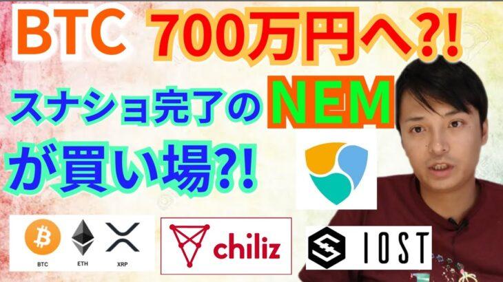 【仮想通貨BTC, ETH, XRP, XLM, XEM, IOST, CHZ】ビットコイン700万円へ⁉️スナップショット完了のNEMが買い場⁉️