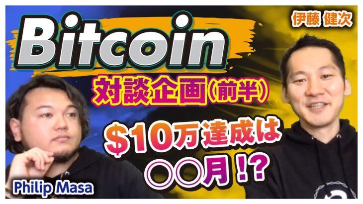 【特別対談】ビットコイン(BTC)10万ドルに達成は〇〇月!今後のビットコイン、仮想通貨市場について徹底解説!