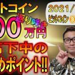 【ビットコイン&イーサリアム&エンジン】BTC600万円返り咲き!!現在は乱高下中!!見極めポイントを解説!!