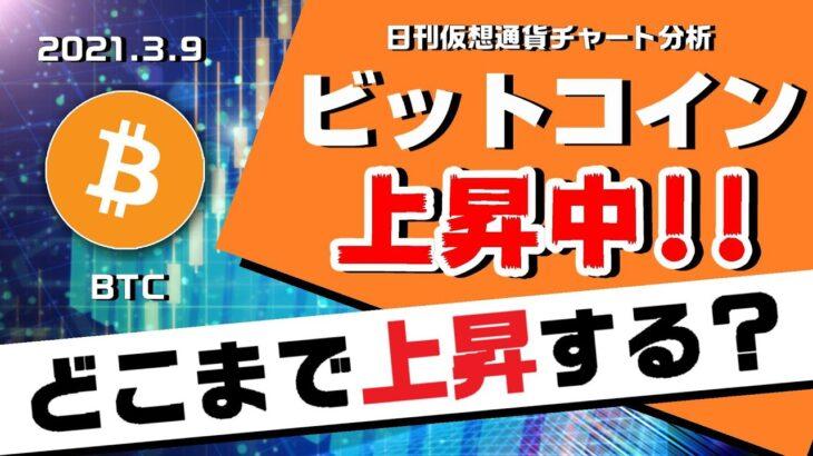 【BTC】ビットコイン60万円の上昇!まだ上がる?今後注目すべき節目と値動きについて解説!日刊仮想通貨チャート分析【3月9日(火)】