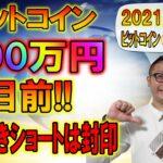 【ビットコイン&イーサリアム&リップル】BTC700万円目前!!引き続きショートは封印!!一番伸びしろあるのはXRP!?