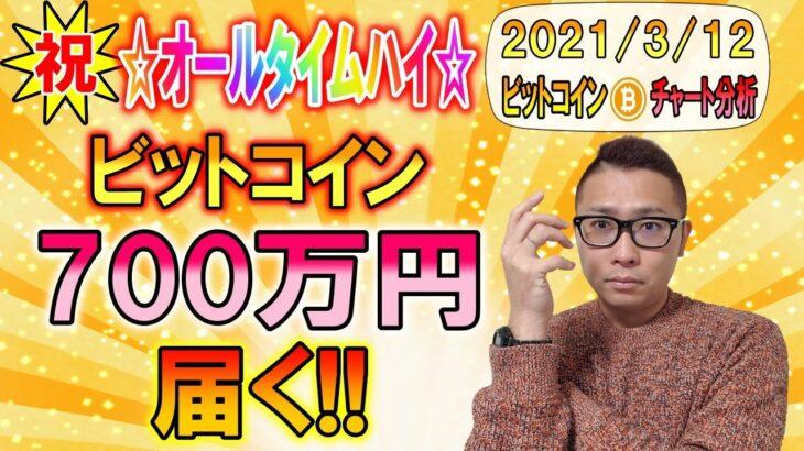 【ビットコイン&イーサリアム&リップル】BTC祝ATH!!今月中の700万円突破も射程圏内!!