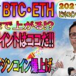 【ビットコイン&イーサリアム&エンジン】祝エンジンコイン爆上げ!!BTC・ETH大きく上昇!!次のポイントはココだ!!