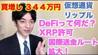 仮想通貨 リップル 買増し 344万円分 DeFiって何だ!?オーストラリアで国際送金拡大!