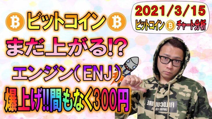 【ビットコイン&イーサリアム&リップル&エンジン】ENJ爆上げ継続!!間もなく300円突破!?BTCもまだまだ上がる!?