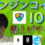 【仮想通貨ビットコイン,エンジンコインETH,XEM,IOST,BAT】爆上げの前兆!!