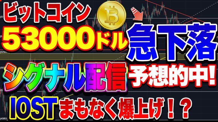 【仮想通貨】ビットコイン大暴落!これからどうなる?IOSTは爆上げチャンス!今が買い時!?
