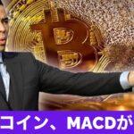 ビットコイン、危ないMACDチャート!