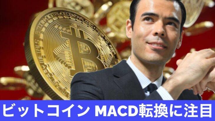 ビットコイン、MACD転換で上昇期待 ヘッジの調整