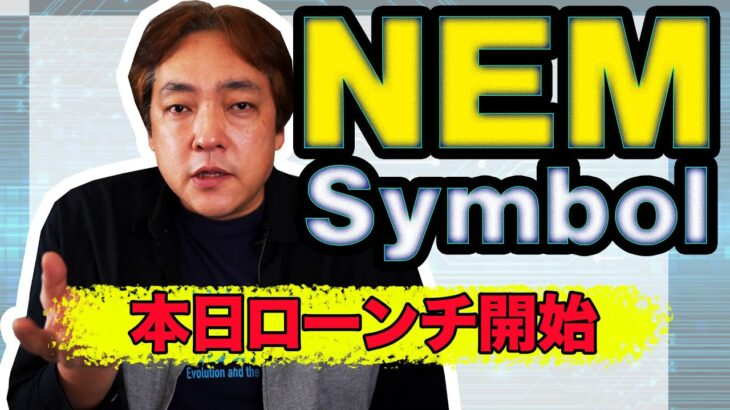 仮想通貨 NEM Symbol ローンチ開始 暗号通貨