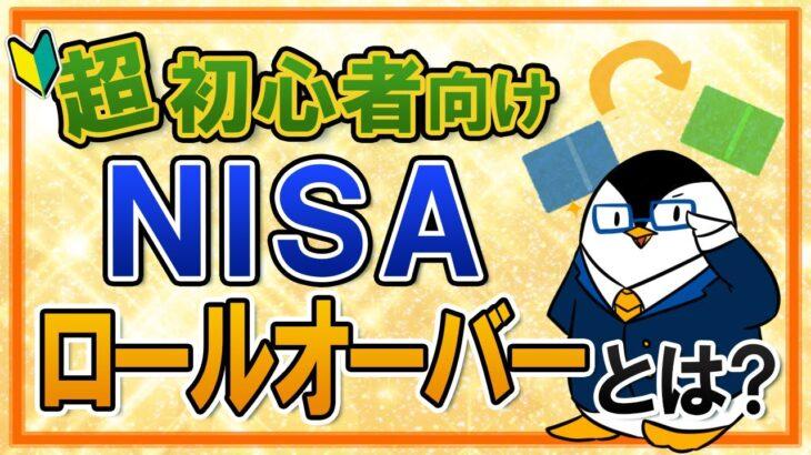 【超初心者向け】NISAのロールオーバーってなに?メリット・デメリットも併せて解説!