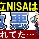 【悲報】積立NISA・NISAは改悪されてた…今後は?