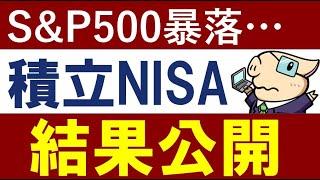 【積立NISAの結果報告】S&P500が暴落!相場での必須知識