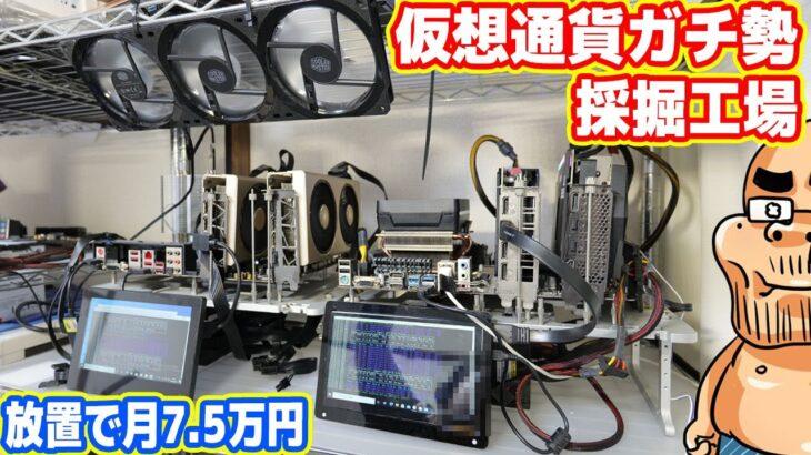 【演算PC増強】これが仮想通貨ガチ勢のマイニング工場【+雑談】