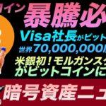【朗報】ビットコイン暴騰直前!?Visa社長が世界7千万店舗でビットコイン対応すると発言。米銀初!モルガンスタンレーがBitcoinファンドに参入。もうこの流れは止まらない。熱いアルトコインニュースも
