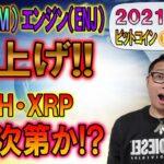 【ビットコイン&イーサリアム&リップル】ネム(XEM)エンジン(ENJ)祝爆上げ!!ETH・XRPはBTCの動き次第か!?