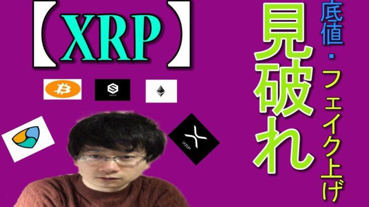 【仮想通貨ビットコイン,リップル,イーサリアム,XEM,IOST】下落の勢いはまだ収まってない、高値戻りに騙されるな!!