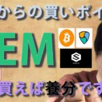 【仮想通貨ビットコイン,チリーズ,XEM,IOST,】ビットコイン暴落無視のこのまま1千万突破か!?XEM 今買うと養分!!