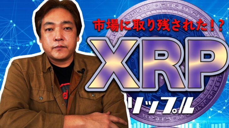 仮想通貨 市場に取り残されたリップル XRP 暗号通貨