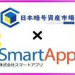 仮想通貨リップル(XRP)この両社が業務提携!『新サービスを構想』今後の発表を楽しみに
