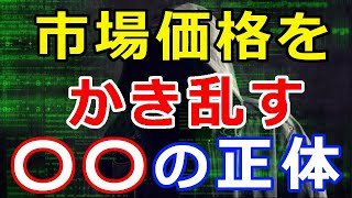 """仮想通貨リップル(XRP)暗号通貨市場で価格をかき乱す""""〇〇軍団""""の正体"""