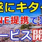 暗号通貨リップル(XRP)遂にキタ~日本ユーザー向けにサービス提供を開始しを発表