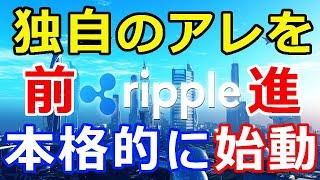 仮想通貨リップル(XRP)リップル社独自のアレが本格的に動き出す!