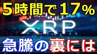 仮想通貨リップル(XRP)価格急騰で上抜け『価格上昇の裏にあの存在が』