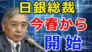 暗号通貨リップル(XRP)日銀黒田総裁『この春から開始』日本銀行として、あの計画は無い!