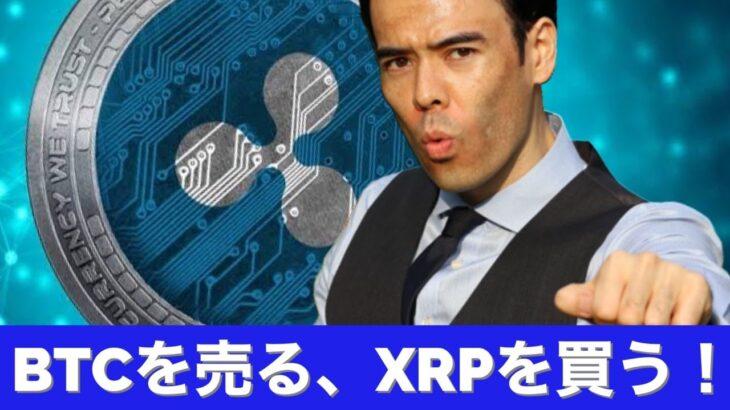 ビットコイン売る、XRPリップル買う!