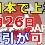 仮想通貨リップル(XRP)日本国内で上場『あの業界は日本から生まれる』