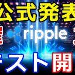 仮想通貨リップル(XRP)公式発表!『基盤となる〇〇をテスト開始』世界中の中央銀行が評価
