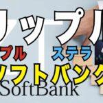 リップル XRP ソフトバンク softbank 提携 ステラ vs リップル ショートトレーダー ショートスリーパー ビットコイン bitcoin 上昇トレンド?でも私はショートです