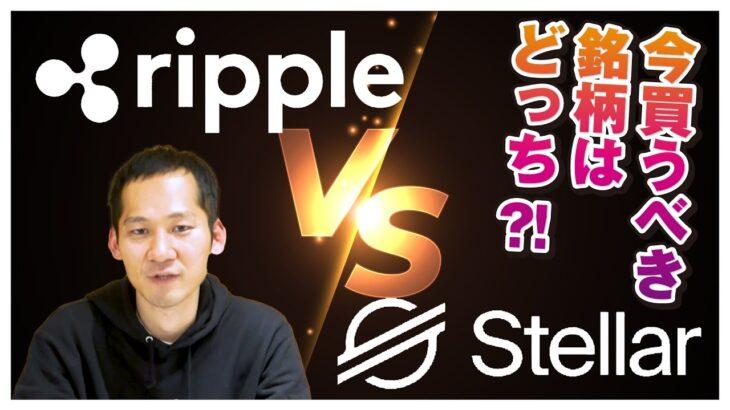 【XRP vs XLM】リップルは〇月から今後上昇トレンド!ステラが本命と叫ばれる理由!!