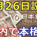 暗号通貨リップル(XRP)日銀、2021年3月26日に設置『あの企業も参加』日本で本格始動