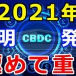 暗号通貨リップル(XRP)デジタル通貨にとって『2021年は極めて重要な年になる』5つの条件とは