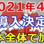 仮想通貨リップル(XRP)日本でも、2022年4月から導入決定!日本全体の成長も加速する