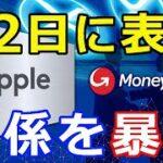 仮想通貨リップル(XRP)米送金大手マネーグラムが22日に表明『今後、リップル社の関係を暴露』