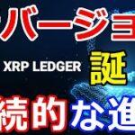 仮想通貨リップル(XRP)新バージョン『50%削減で大幅向上』進化をもたらすもう1つのステップ