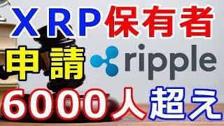 仮想通貨リップル(XRP)何と!6,000人を超えるXRP保有者が参加申請
