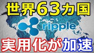 仮想通貨リップル(XRP)世界63カ国『リップルXRPの実用化が』コレによって加速する